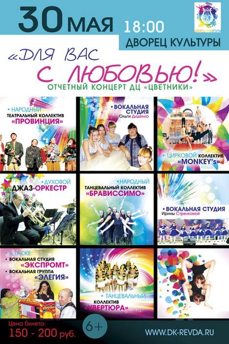 Отчетный концерт с поздравлениями